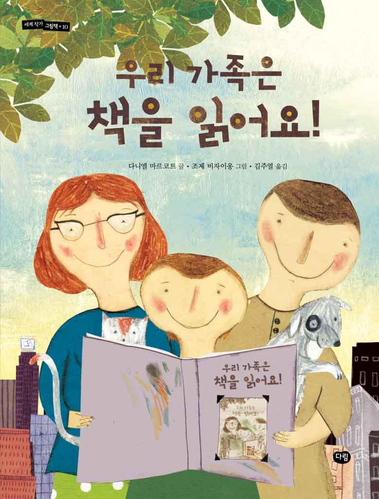Corée-우리-가족은-책을-읽어요-앞표지.jpg